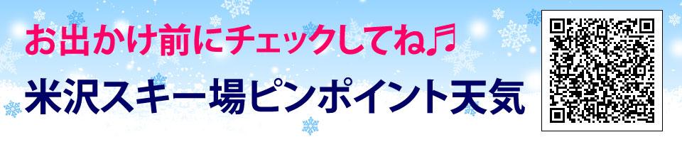 天気 山形 米沢 米沢市の10日間天気(6時間ごと)